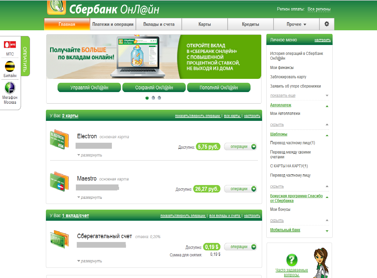 sberbank_online_main_page